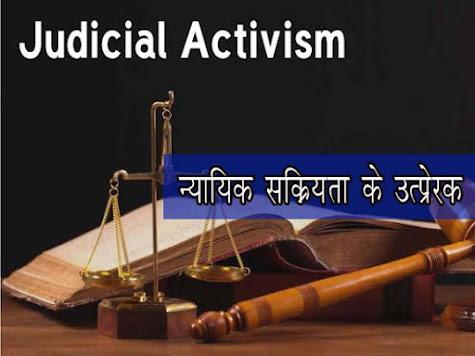 न्यायिक सक्रियता के उत्प्रेरक  Catalyst for judicial activism