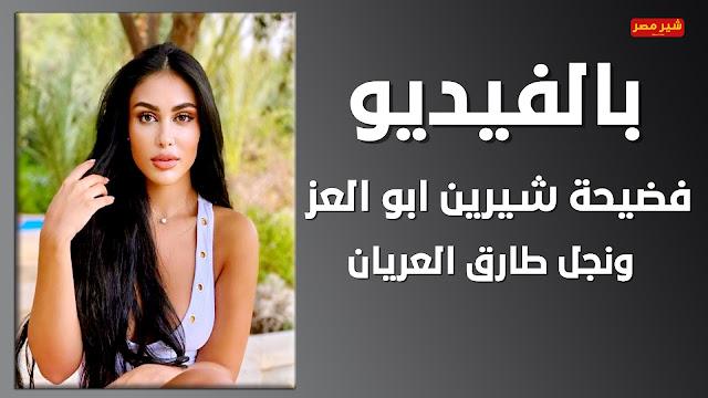 فضيحة شيرين ابو العز ونجل طارق العريان
