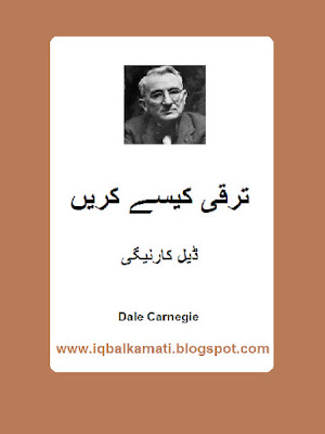 Taraqi Kaise Krein by Dale Carnegie Urdu Book