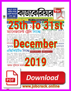 kaajcareer epaper pdf download - 25th December 2019 kaajcareer pdf by jobcrack.online