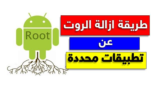 طريقة ازالة الروت Root عن تطبيقات لا تقبل الروت - بحرية درويد