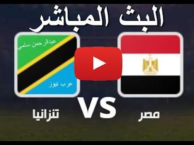 مشاهدة ماتش مصر وغينيا بث مباشر مجانا الودية