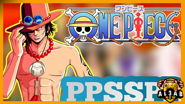 تحميل لعبة ون بيس One Piece 2020 psp للاندرويد ppsspp بصيغة iso مضغوطة من ميديا فاير