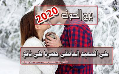 توقعات برج الحوت اليوم الاثنين 17-2-2020 على الصعيد العاطفى والصحى والمهنى