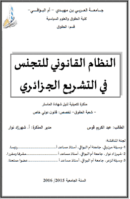 مذكرة ماستر: النظام القانوني للتجنس في التشريع الجزائري PDF