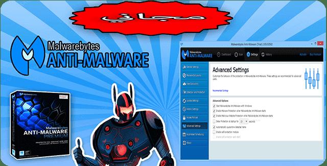 اجعل حاسوبك أقوى في مكافحة الفيروسات مع برنامج مالوير بايتس malwarebytes anti malware