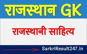 राजस्थानी साहित्य - Rajasthani Sahitya (Rajasthani Literature) GK in Hindi