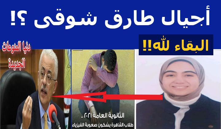 منظومة التعليم بقيادة طارق شوقى   رسالة وإستغاثة إلى السيد الرئيس عبد الفتاح السيسى