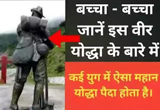 Jaswant Singh Rawat | India Vs China War