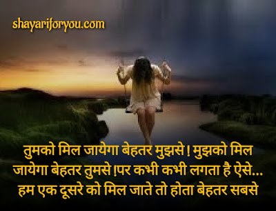 Hindi Judai shayri, judai shayri image
