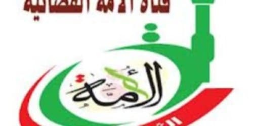 تردد قناة الامة على نايل سات  Al Omma TV