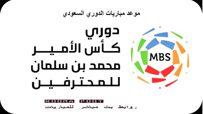 موعد مباراة الهلال ضد الاتفاق في دوري كأس الأمير محمد بن سلمان