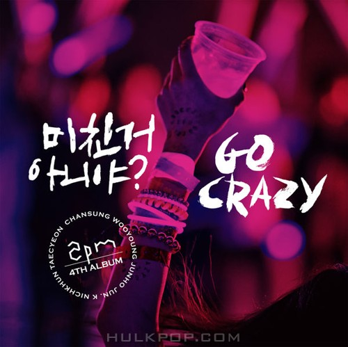 2PM – GO CRAZY! Grand Edition (ITUNES PLUS AAC M4A)