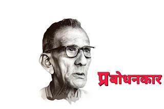 Prabodhankar keshav thackeray biography in marathi