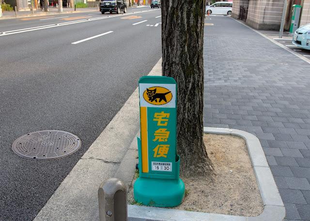 Yamato Transport Logo Cats