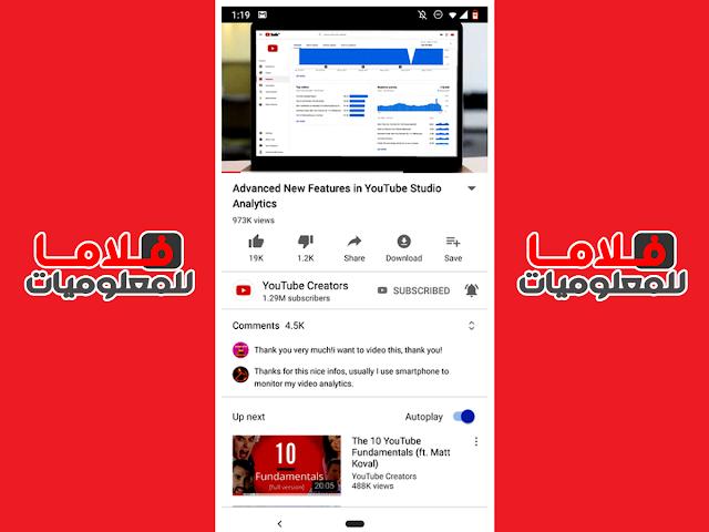 يوتيوب تختبر ميزة جديدة على أندرويد