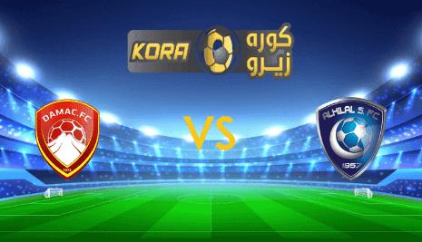 مشاهدة مباراة الهلال وضمك بث مباشر اليوم 31-10-2020 الدوري السعودي