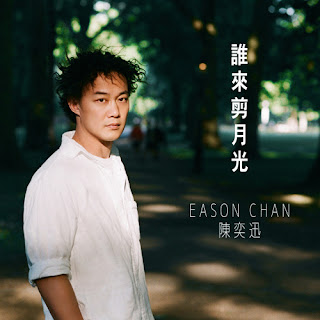 Eason Chan 陳奕迅 - Sigh 海膽 (Hai Fan) Lyrics 歌詞 with Pinyin