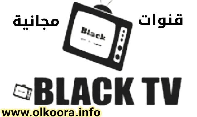 تحميل تطبيق BLACK TV مجانا لمشاهدة القنوات و مباريات كرة القدم 2020 + كود التفعيل