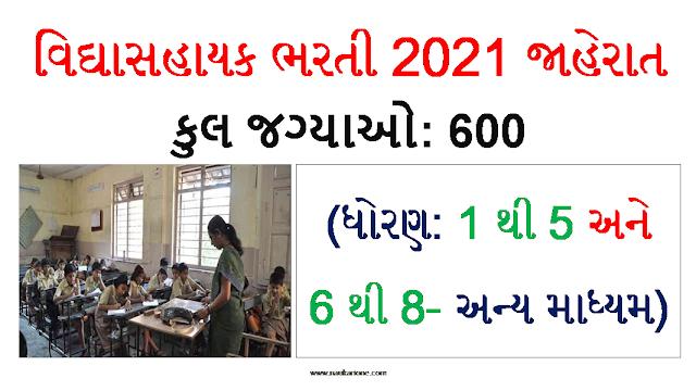 Gujarat Vidhyasahayak Bharti 2021 Apply Online Other Medium 600 Teacher Vacancies