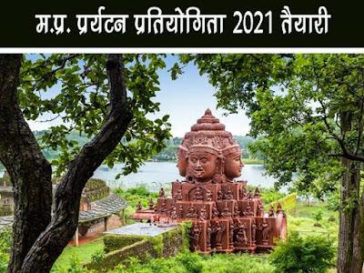 MP Tourism Quiz 2021 Study Materials in Hindi   मध्यप्रदेश पर्यटन प्रतियोगिता 2021