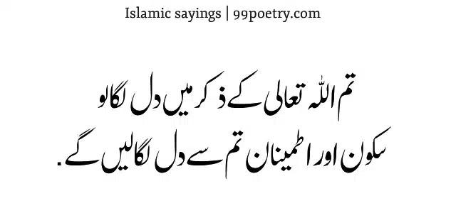 Tum Allah Tala Ke Zikr Mein Dil Laga Lo-ramzaan sayings