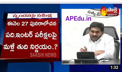 CM Jagan decided on the exams