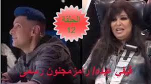 فيفي عبده في برنامج رامز مجنون رسمى