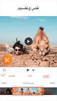 تطبيق YouCut للأندرويد 2020 - Screenshot (2)