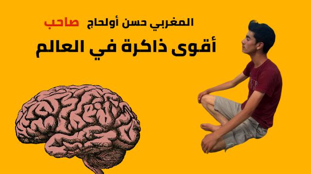 المغربي حسن أولحاج صاحب أقوى ذاكرة في العالم يتحدى الجميع بقدراته الخارقة