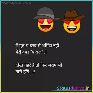 """heart touching dosti status in hindi with images शिद्दत-ए-दरद से शर्मिंदा नहीं मेरी वफा """"फराज़"""" .!  दोस्त गहरे हैं तो फिर जख्म भी गहरे होंगे ..!!"""