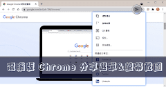 Chrome 桌面版共用中心(Sharing Hub)、螢幕截圖功能
