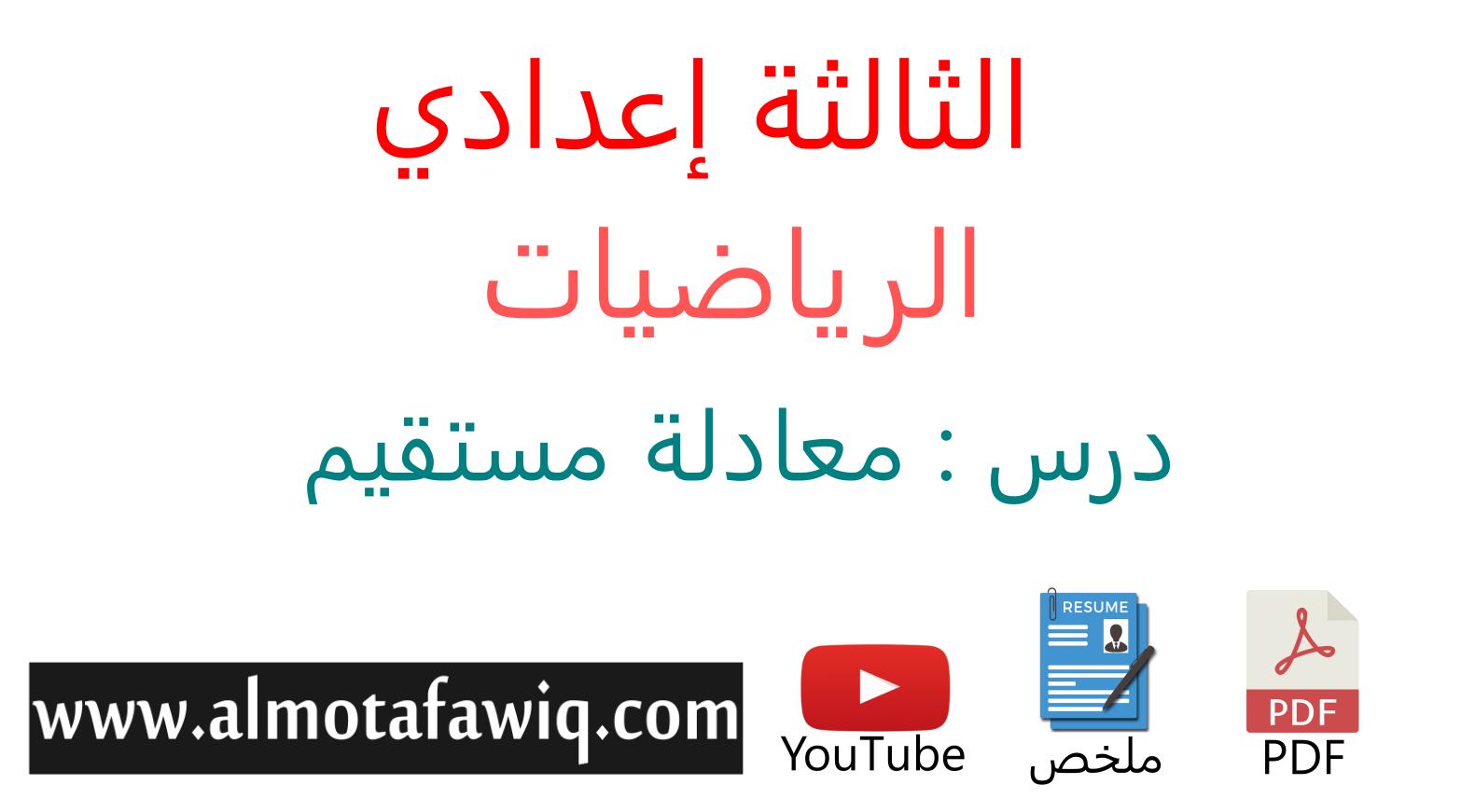 درس معادلة مستقيم للسنة الثالثة إعدادي ( PDF + فيديو + تلخيص)