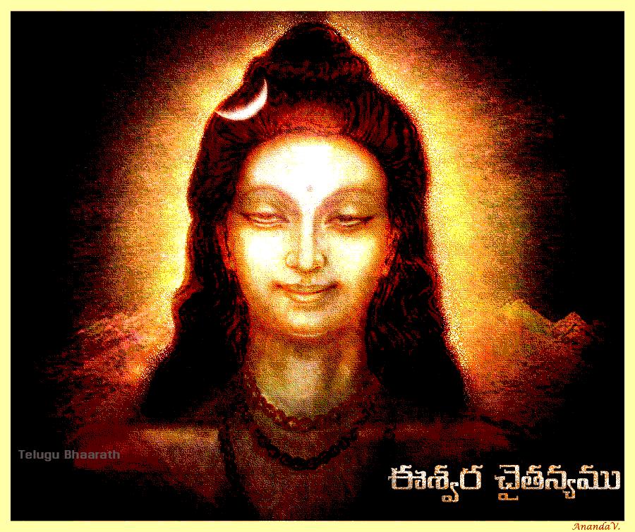 ఈశ్వరుడు - చైతన్యము - Eswarudu Chaitanyamu