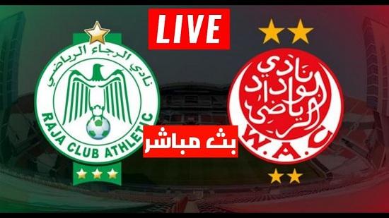 مشاهدة مباراة ديربي الوداد الرياضي والرجاء الرياضي بث مباشر 23-11-2019 في البطولة العربية للأندية