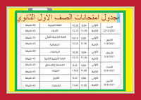 Examination-schedule-1year-secondary