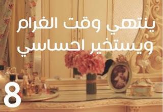"""رواية """"وعد وسيف"""" ينتهي وقت الغرام الحلقة 7 و8 - سارا بنت محمد"""