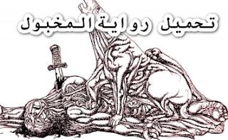 رواية المخبول محي اسماعيل pdf