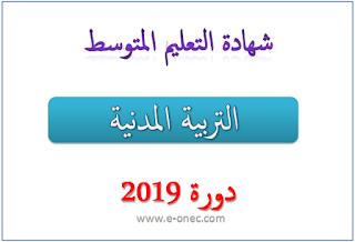 موضوع التربية المدنية شهادة التعليم المتوسط 2019