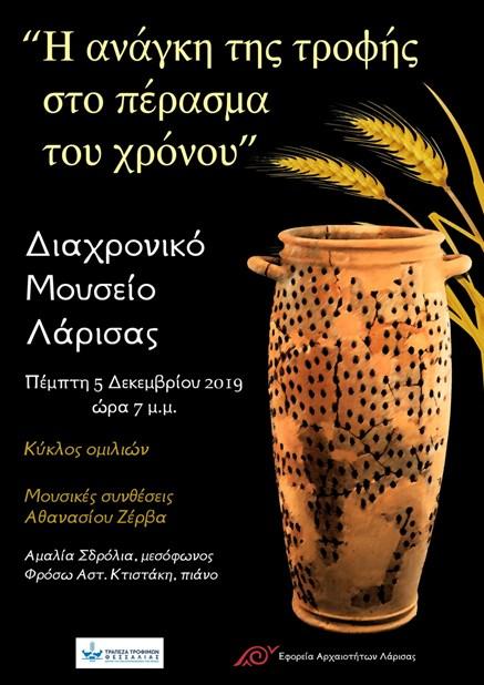 Κύκλος ομιλιών στο Διαχρονικό Μουσείο Λάρισας