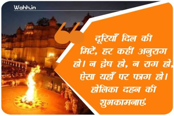 Holika Dahan Status In Hindi