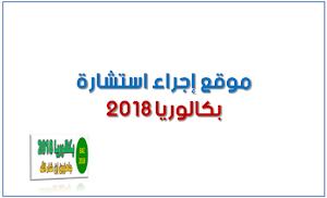 هنا موقع المشاركة في استشارة بكالوريا 2018 bac.onec.dz vote