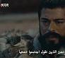 تفاصيل مسلسل المؤسس عثمان الحلقة 50 مترجمة