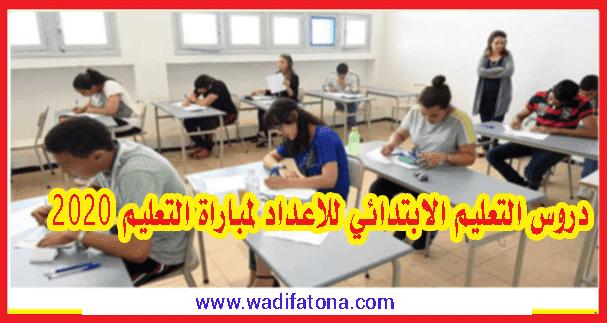 دروس التعليم الابتدائي للاعداد لمباراة التعليم 2020