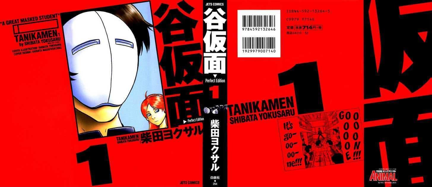 อ่านการ์ตูน Tanikamen ตอนที่ 0 หน้าที่ 23