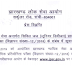 107 posts of Civil Judge (Jr Division) - Jharkhand Public Service Commission (JPSC) - Exam Result Released