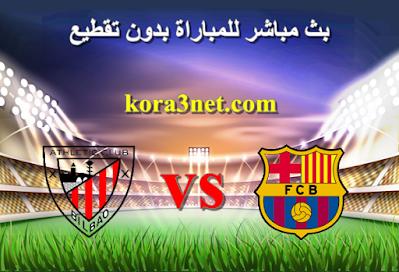 مباراة برشلونة واتلتيك بلباو
