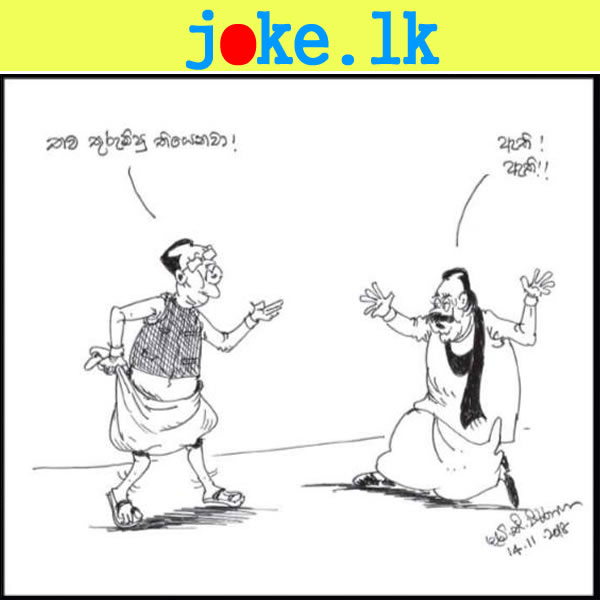 Sri Lanka political joke - Sinhala meme gags