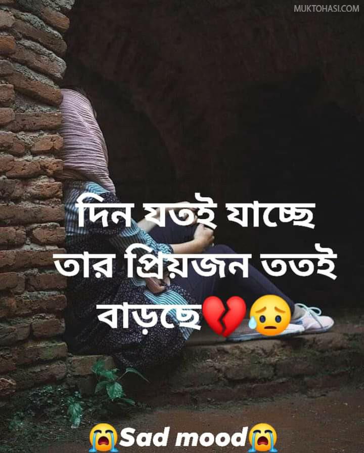 Emotional Picture  bangla sad status for fb    bangla sad kobita photo bengali sad image download sad photo bangla koster picture