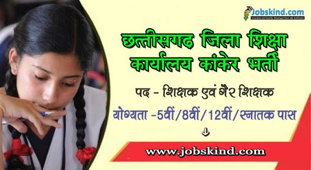 Cg DEO Kanker Recruitment 2020 Chhattisgarh Govt Job Advertisement Govt. English Medium School Kanker Recruitment All Sarkari Naukri Information Hindi.